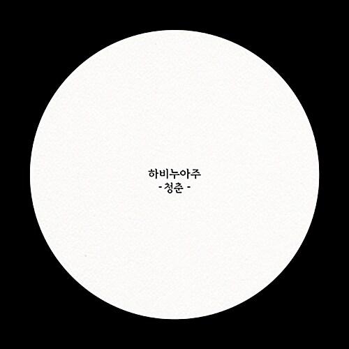 하비누아주 - 정규 1집 청춘