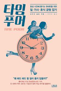 타임 푸어 - 항상 시간에 쫓기는 현대인을 위한 일 가사 휴식 균형 잡기