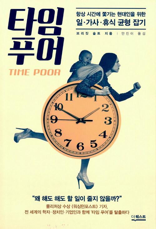 타임 푸어 : 항상 시간에 쫓기는 현대인을 위한 일ㆍ가사ㆍ휴식 균형 잡기
