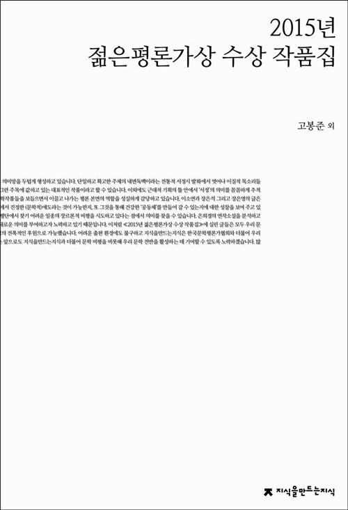 2015 젊은평론가상 수상 작품집