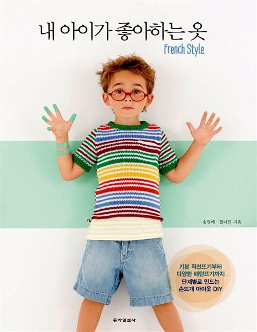 내 아이가 좋아하는 옷 French Style