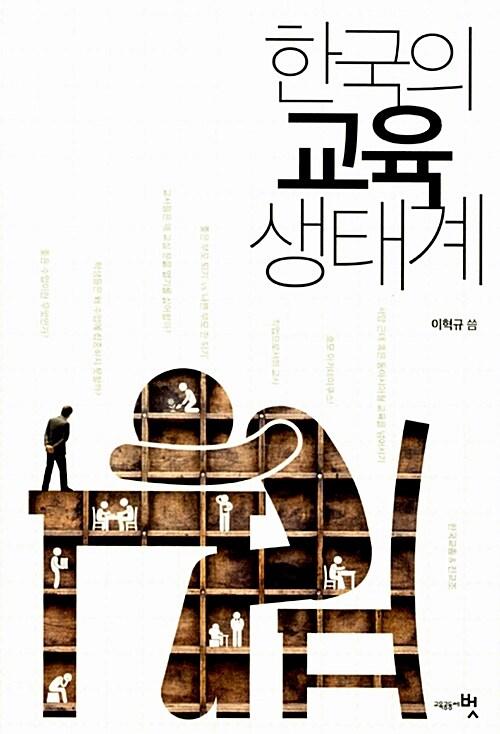 한국의 교육 생태계