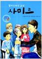 꿈터 어린이 문고 세트 - 전5권