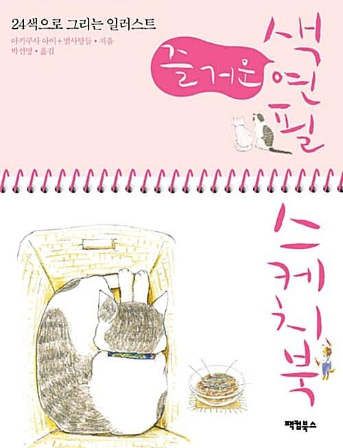 즐거운 색연필 스케치북