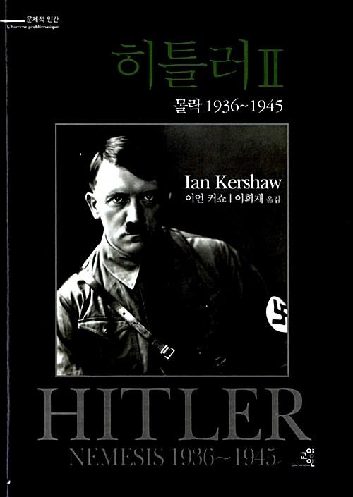 히틀러 2