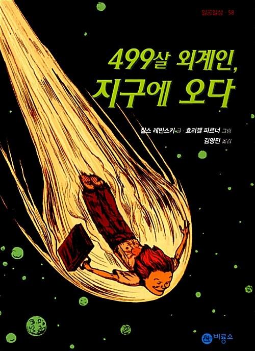 499살 외계인, 지구에 오다
