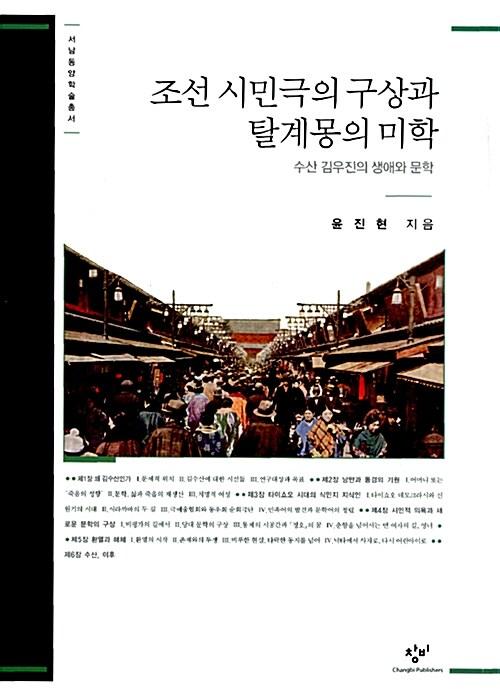 조선 시민극의 구상과 탈계몽의 미학