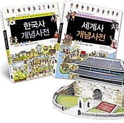 한국사 개념사전 + 세계사 개념사전 세트