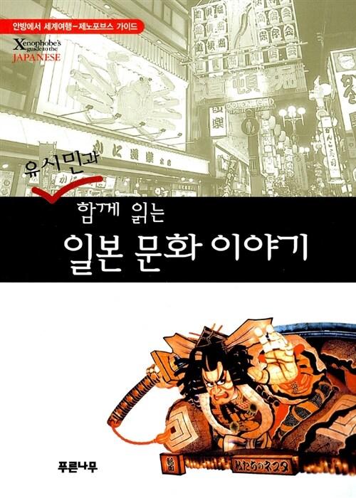 유시민과 함께 읽는 일본 문화 이야기