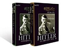 히틀러 세트 - 전2권
