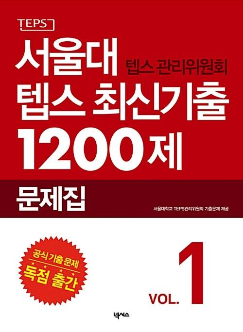 서울대 텝스 관리위원회 텝스 최신기출 1200제 문제집 1