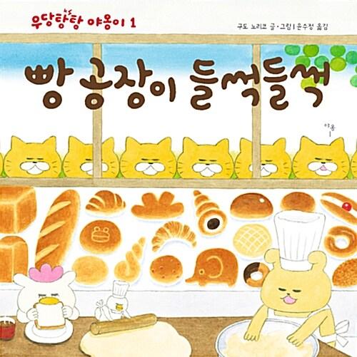 [중고] 빵 공장이 들썩들썩