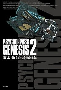 PSYCHO-PASS GENESIS 2 (文庫)