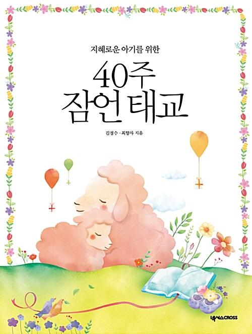 40주 잠언 태교