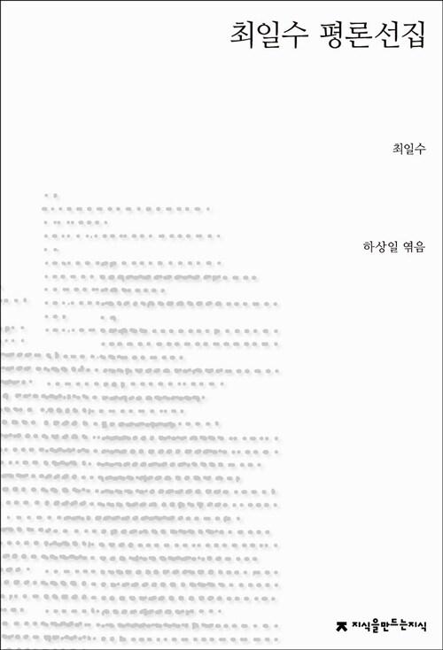 최일수 평론선집