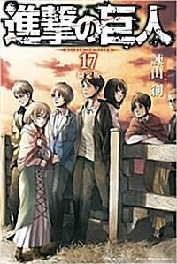 進擊の巨人(17) 限定版 (プレミアムKC 週刊少年マガジン) (コミック)