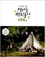 [중고] 엄마표 캠핑놀이 106