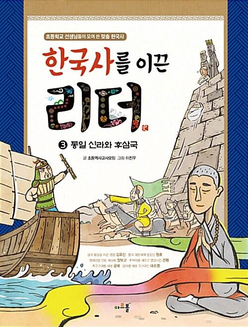 한국사를 이끈 리더. 3, 통일 신라와 후삼국