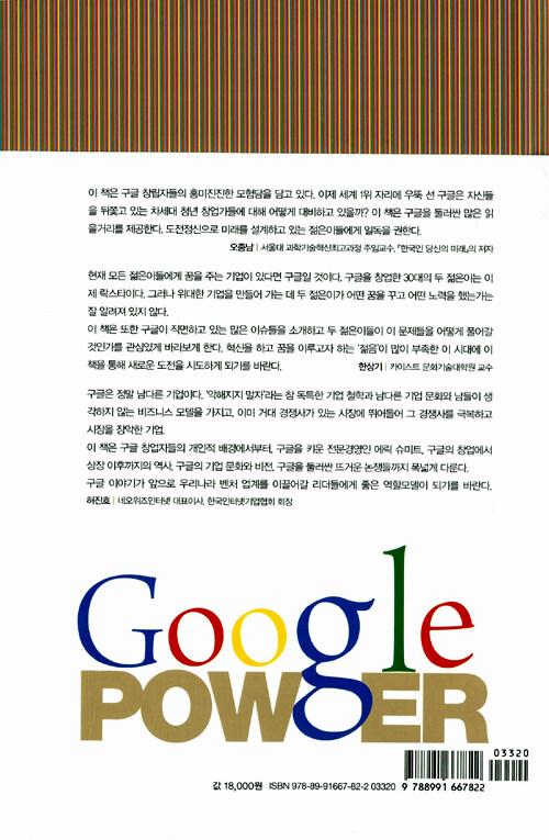 구글 파워 : 전 세계 선망과 두려움의 기업