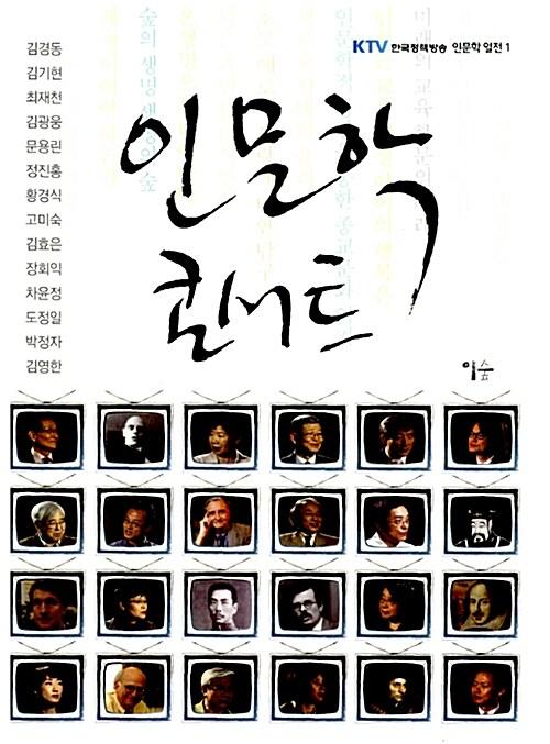[중고] 인문학 콘서트