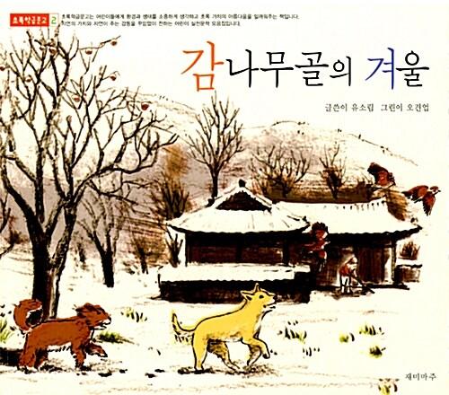 감나무골의 겨울