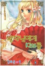 [세트] 왕자님에게 키스를 (전5권/완결)