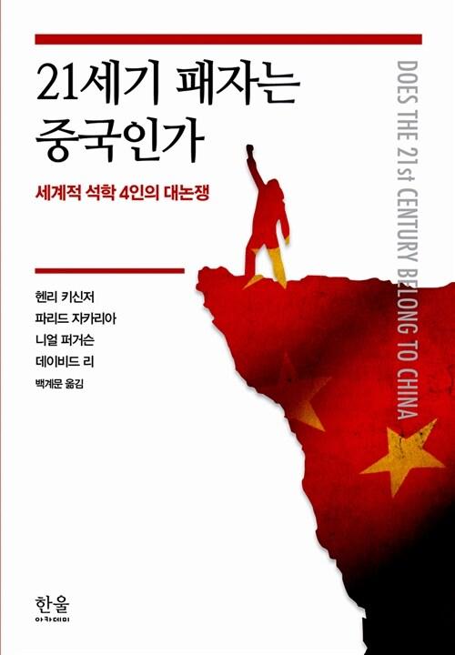 21세기 패자는 중국인가 (반양장)