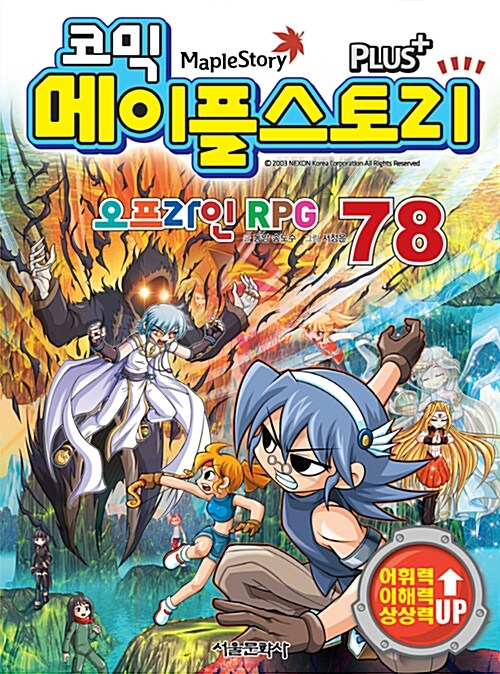 코믹 메이플 스토리 오프라인 RPG 78