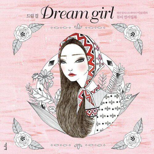 드림 걸 Dream girl : 컬러링북 (체험판)