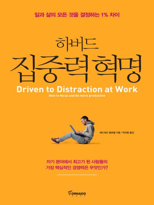 하버드 집중력 혁명 : 일과 삶의 모든 것을 결정하는 1% 차이