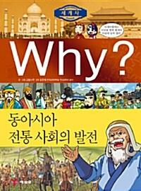 Why? 동아시아 전통 사회의 발전
