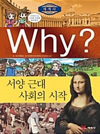 Why? 서양 근대 사회의 시작