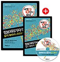 2010 속에 多 있다! 정보처리기사/산업기사 실기 대비서 & 동영상 강의