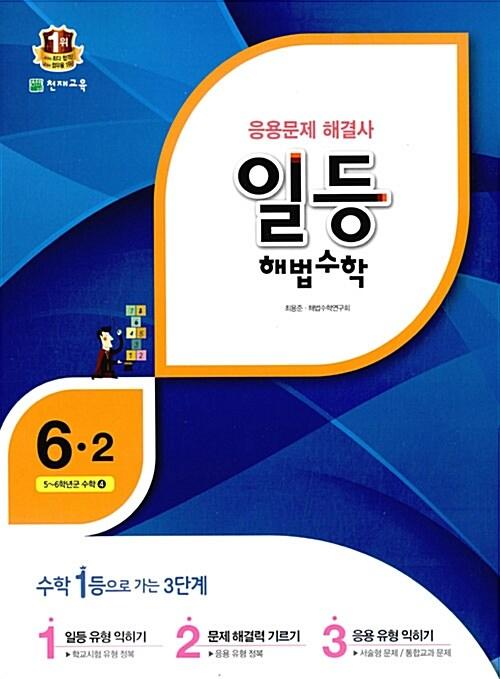일등 해법 수학 심화 6-2 (2016년용)