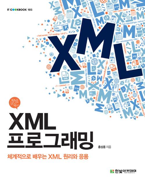 XML 프로그래밍 : 체계적으로 배우는 XML 원리와 응용