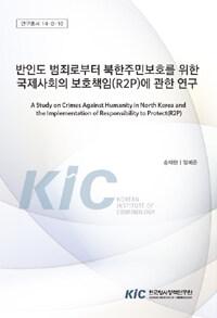 반인도 범죄로부터 북한주민보호를 위한 국제사회의 보호책임(R2P)에 관한 연구