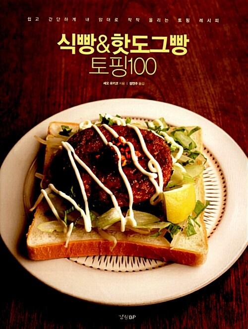 식빵 & 핫도그빵 토핑 100