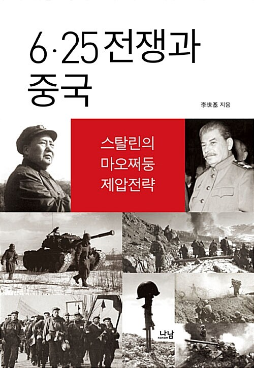 6ㆍ25전쟁과 중국