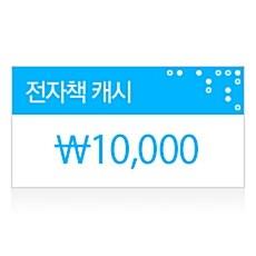 알라딘 전자책캐시(10,000원)