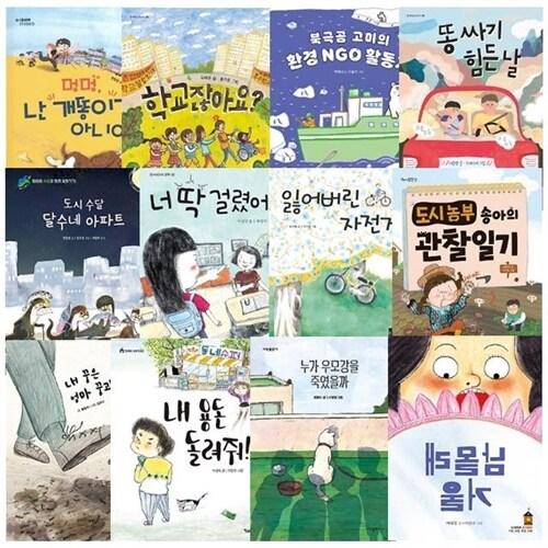 2020 제18회 책과함께 KBS 한국어 능력시험 4급 선정도서 초등 3~4학년 (전12권