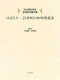 はばたき-21世紀の知的財産法 : 中山信弘先生古稀記念論文集