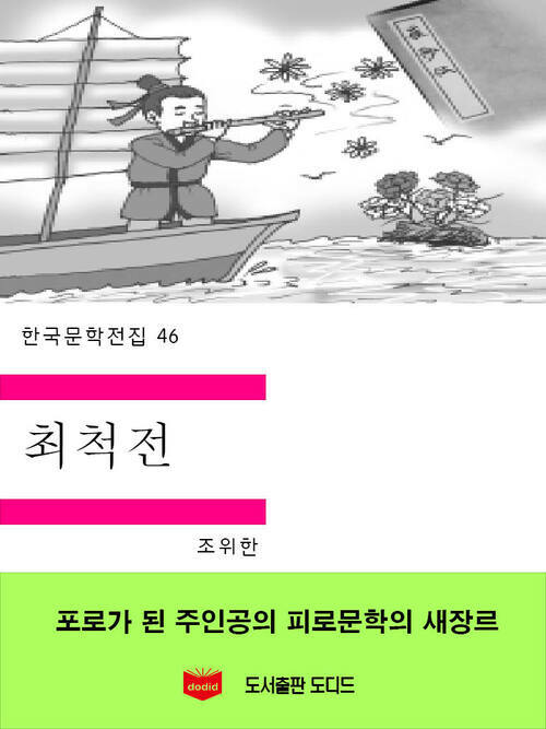 한국문학전집46: 최척전