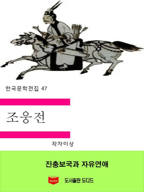 한국문학전집47: 조웅전
