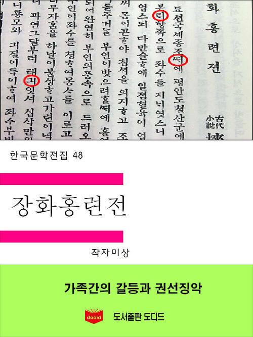 한국문학전집48: 장화홍련전