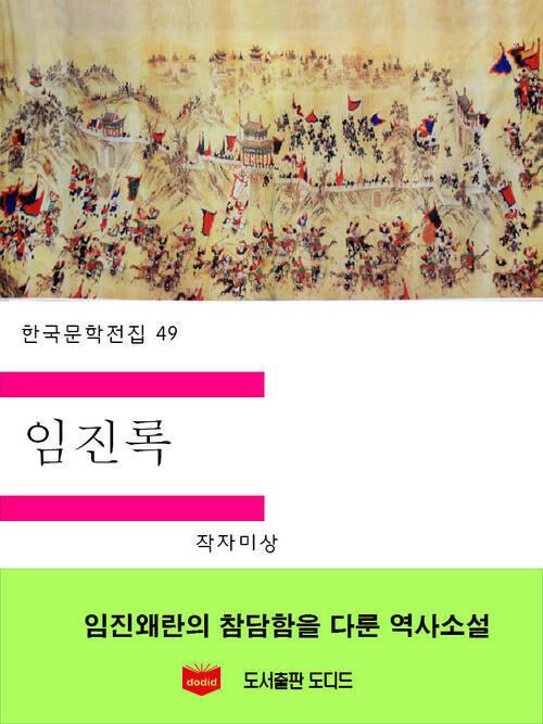 한국문학전집49: 임진록