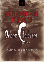 돌로레스 클레이본 - 스티븐 킹 걸작선 04