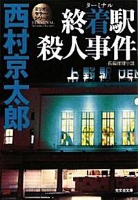 終着驛(タ-ミナル)殺人事件 (光文社文庫) (新裝版, 文庫)