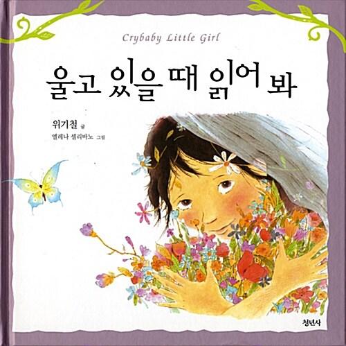[중고] 울고 있을 때 읽어봐