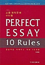 Perfect Essay 10 Rules