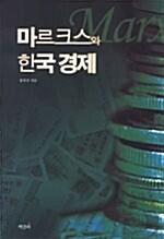 마르크스와 한국경제